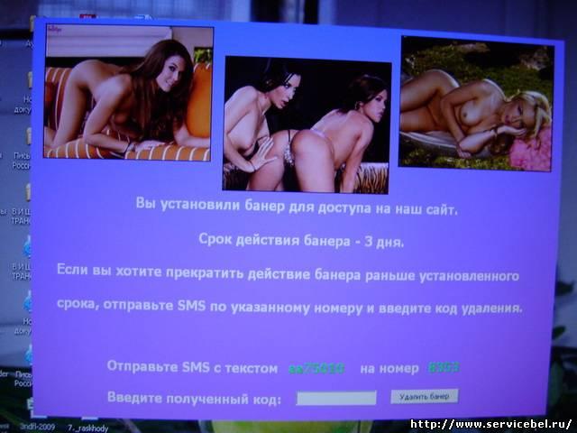 вирус с порно рекламой