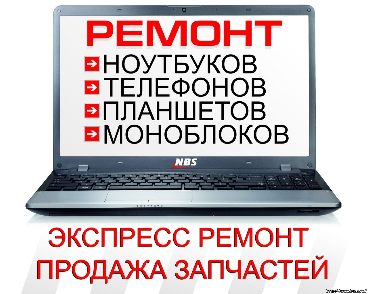 Ремонт ноутбуков дома и в офисе